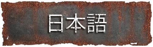 Necro-Download-JPN.jpg